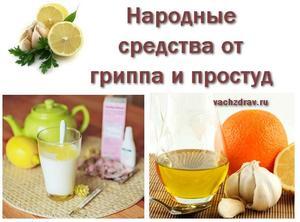 Народные средства для лечения простуды